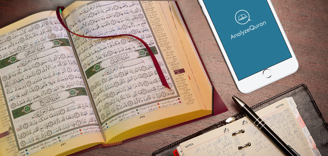 Are you studying Quran or just reading it?